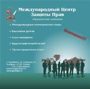 Регистрация иностранных граждан. Разрешение на работу.